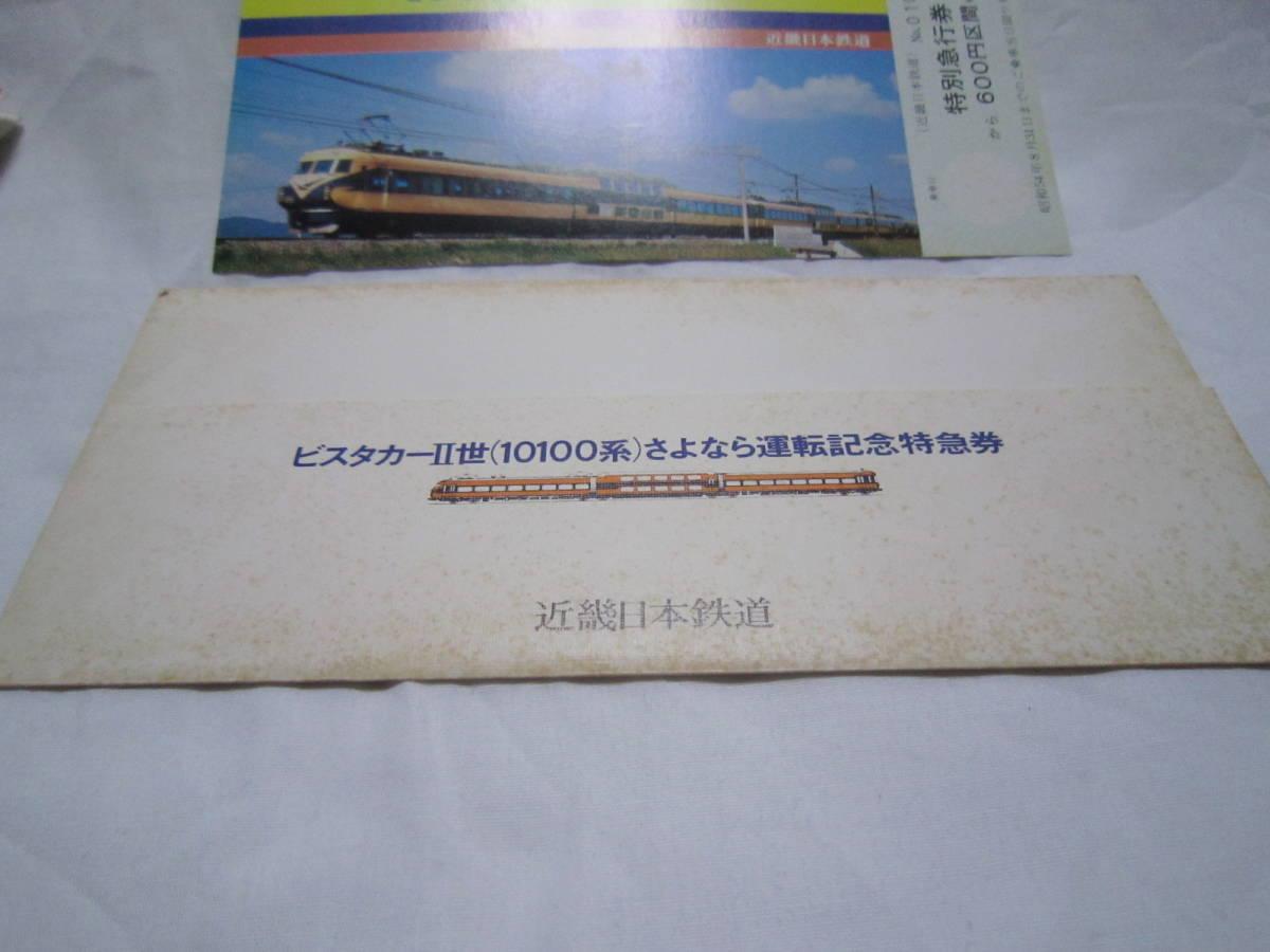 記念切符 近鉄 10100系ビスタカーⅡ世さよなら運転記念特急券 昭和54年発行 当時の近鉄沿線案内のオマケ付き_画像2