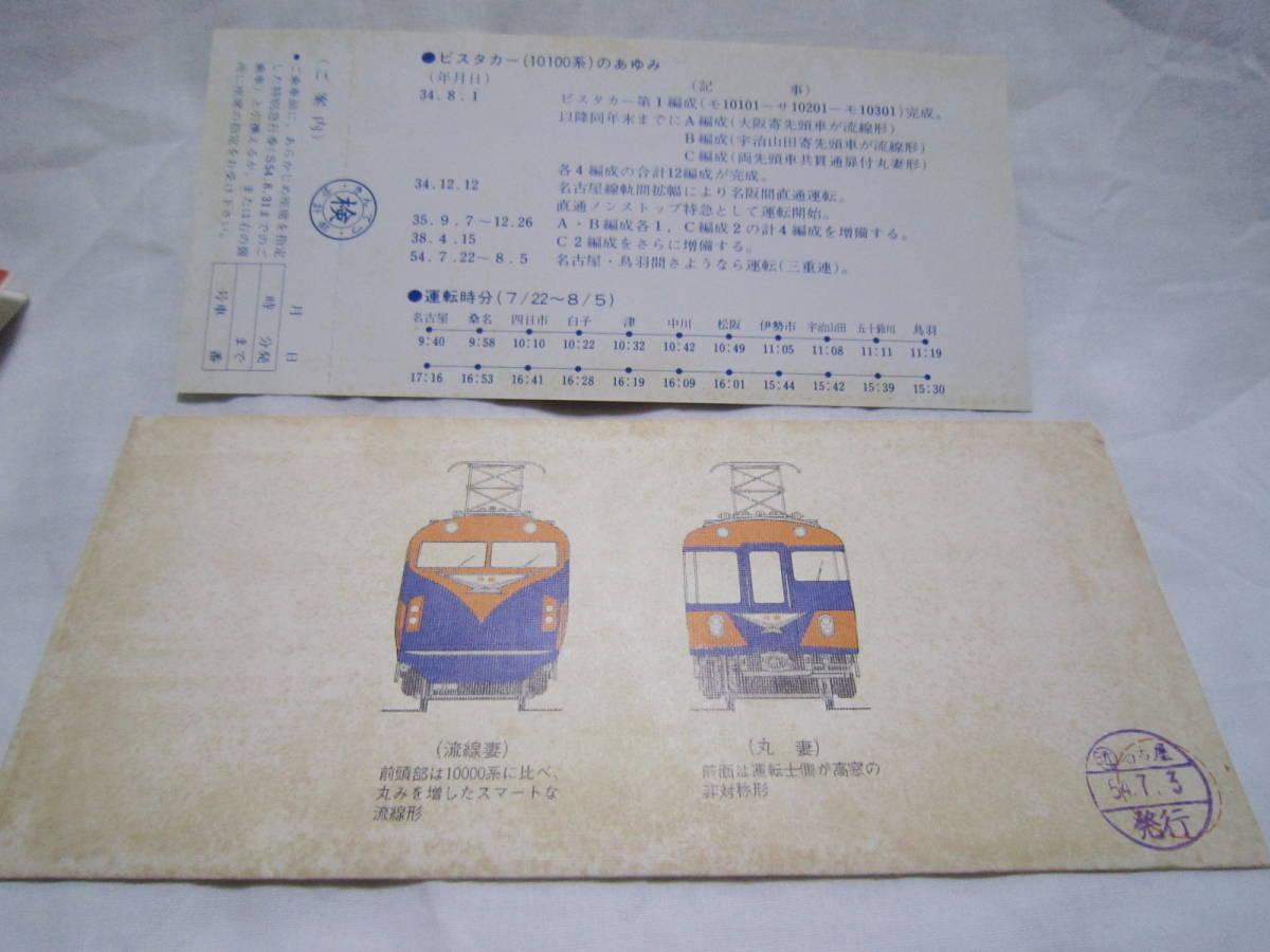 記念切符 近鉄 10100系ビスタカーⅡ世さよなら運転記念特急券 昭和54年発行 当時の近鉄沿線案内のオマケ付き_画像4
