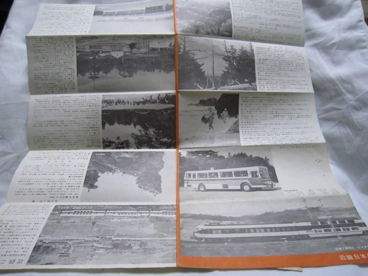 記念切符 近鉄 10100系ビスタカーⅡ世さよなら運転記念特急券 昭和54年発行 当時の近鉄沿線案内のオマケ付き_画像5