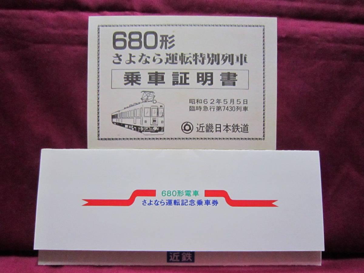 記念切符 近鉄 680系電車さよなら運転記念乗車券&乗車証明書 スタフ 奈良電デハボ1200形