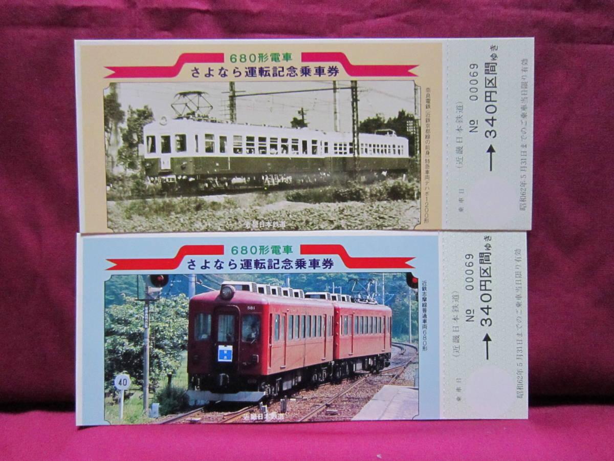 記念切符 近鉄 680系電車さよなら運転記念乗車券&乗車証明書 スタフ 奈良電デハボ1200形_画像3