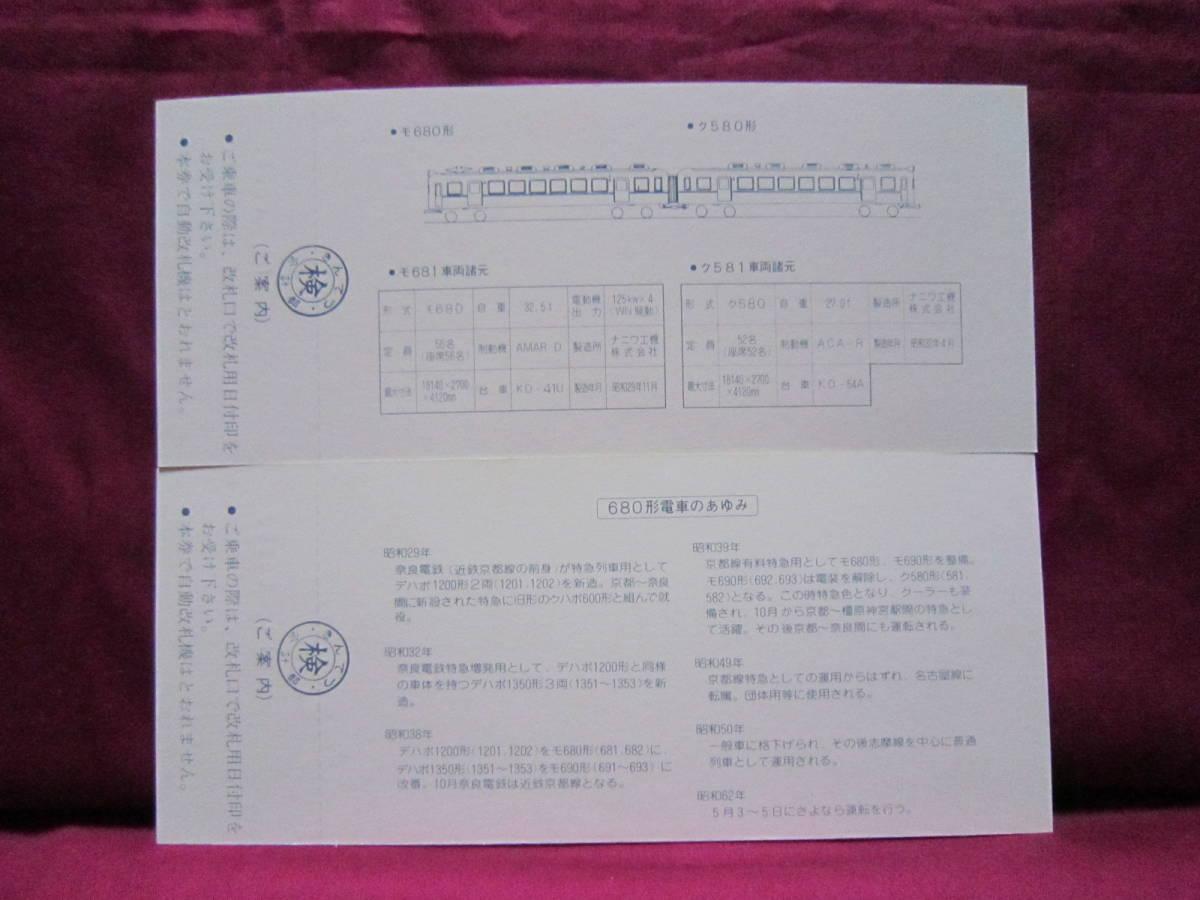 記念切符 近鉄 680系電車さよなら運転記念乗車券&乗車証明書 スタフ 奈良電デハボ1200形_画像4