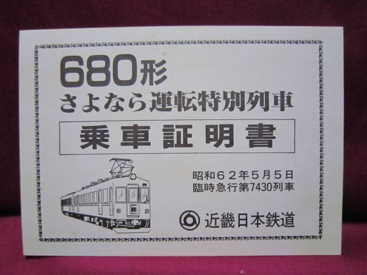 記念切符 近鉄 680系電車さよなら運転記念乗車券&乗車証明書 スタフ 奈良電デハボ1200形_画像5