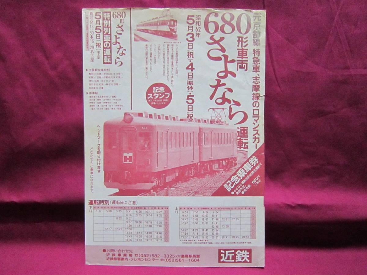 記念切符 近鉄 680系電車さよなら運転記念乗車券&乗車証明書 スタフ 奈良電デハボ1200形_画像7