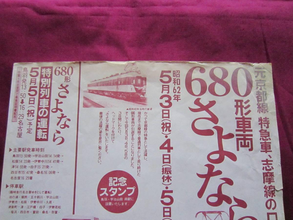 記念切符 近鉄 680系電車さよなら運転記念乗車券&乗車証明書 スタフ 奈良電デハボ1200形_画像8