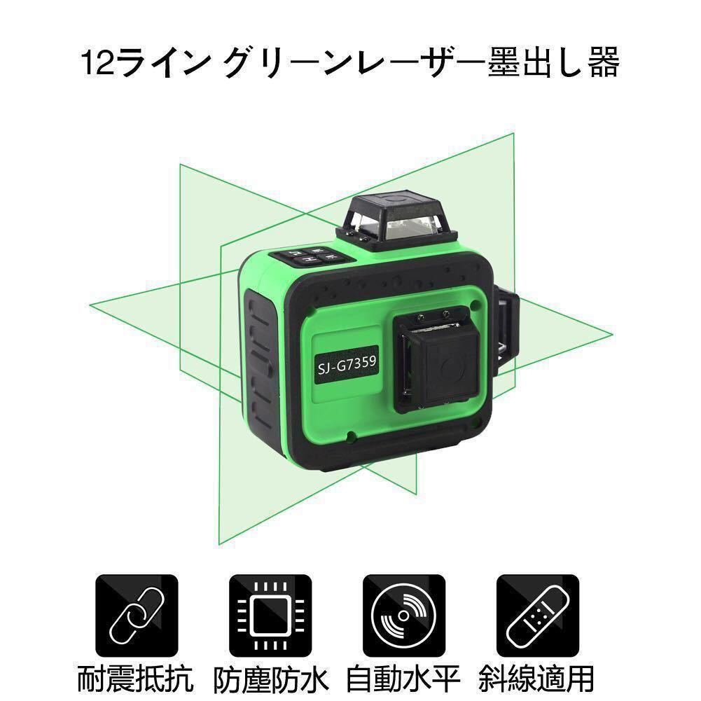 最新型 3D LASER 12ライン フルライングリーンレーザー墨出し器 360°垂直*2・360°水平*1グリーンレーザー墨出し器 レーザーレベル 水平器_画像3