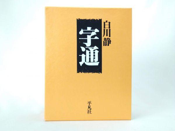 S01-200617 宇通 白川静 平凡社 漢和辞典