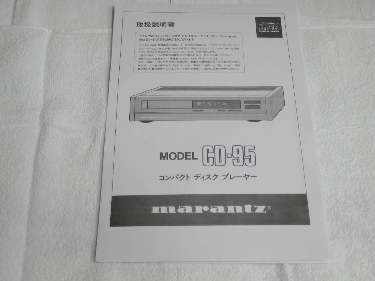 :・'☆★マランツ MARANTZ CDプレイヤー CD-95 取扱説明書 :*:・'☆★_画像1