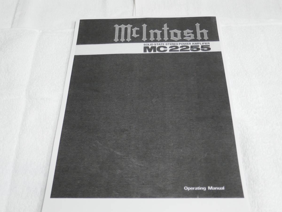 :・'☆★マッキントッシュ Mcintosh パワーアンプ MC2255 取扱説明書 コピー:*:・'☆★_画像1