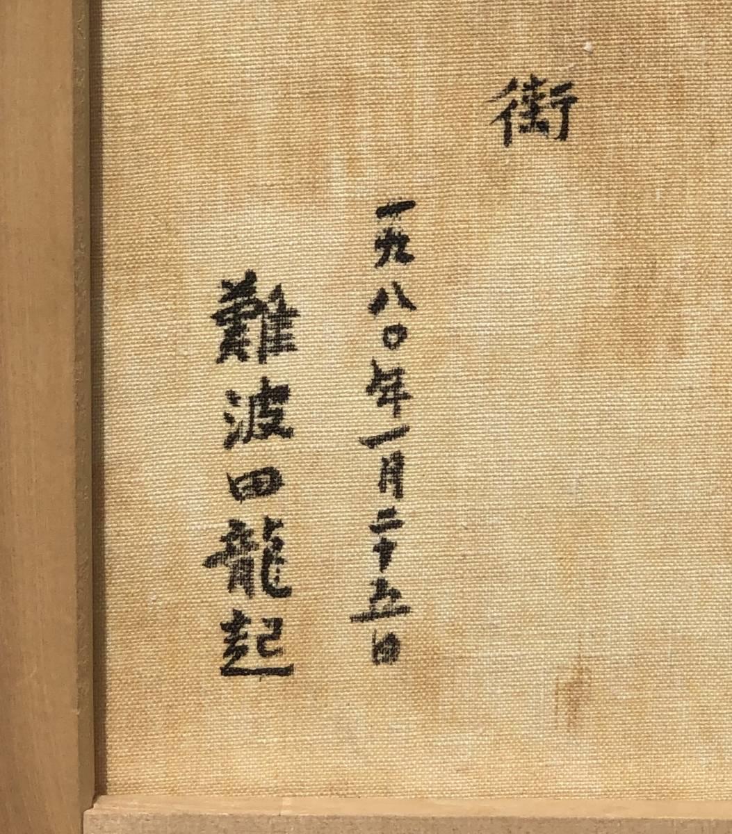 【H】特別出品!抽象画巨匠「難波田龍起」キャンバスに油彩6号傑作!_画像5