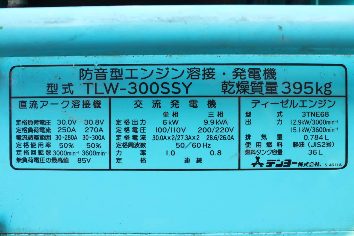 デンヨー DENYO TLW 300 SSY 防音型 溶接機 発電機 ディーゼルエンジン 三相 中古品_画像10