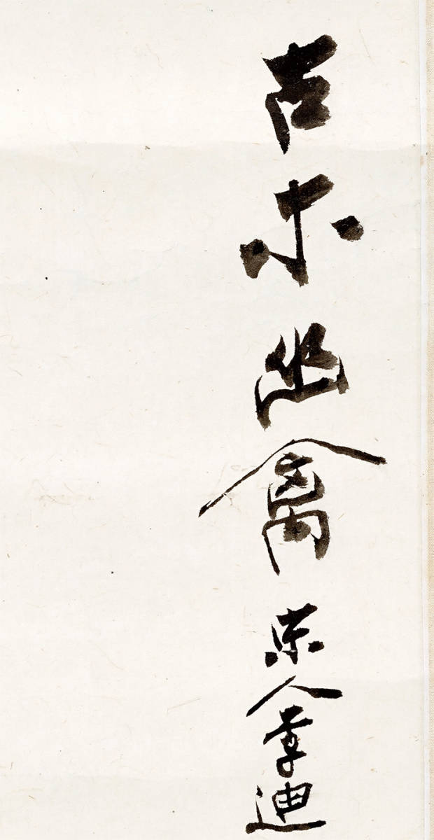 張大千【鳥】中国書画家 美術品 中国美術 掛軸 掛け軸 希少品 サイズ: 60cm x 132cm_画像3
