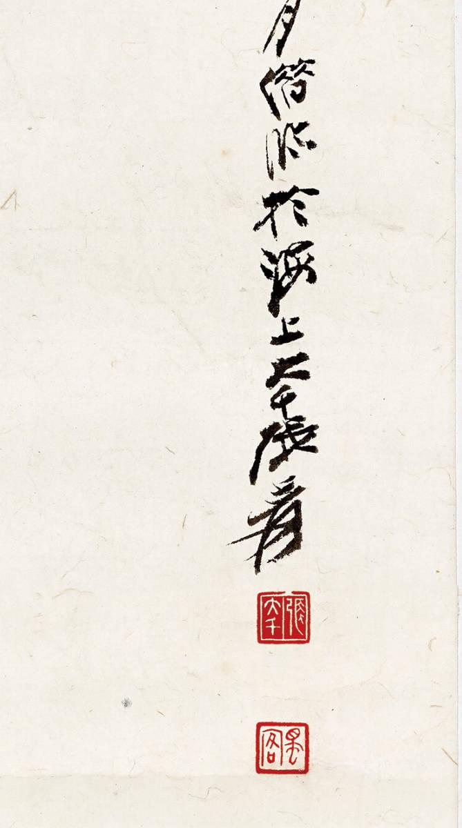 張大千【鳥】中国書画家 美術品 中国美術 掛軸 掛け軸 希少品 サイズ: 60cm x 132cm_画像4
