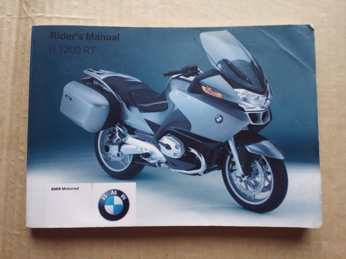 Bmw R 1200 Rt 取扱説明書 2005 オートバイ ライダーズマニュアル 取説 Rider S Manual オーナーズマニュアル