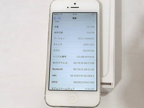 1円 美品 動作良好 3日間保証付Apple iPhone5 16GB シルバー ME040J/A au 判定○_画像8