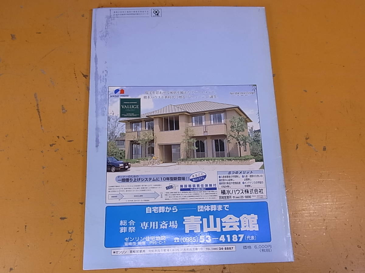 □Bd/064☆B4版ゼンリン住宅地図 2000年度☆宮崎県田野町☆中古品_画像2