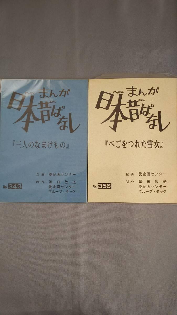 まんが日本昔ばなし 台本。(2冊セット)。『三人のなまけもの』NO.343、『べこをつれた雪女』NO.356、市原悦子、常田富士男。