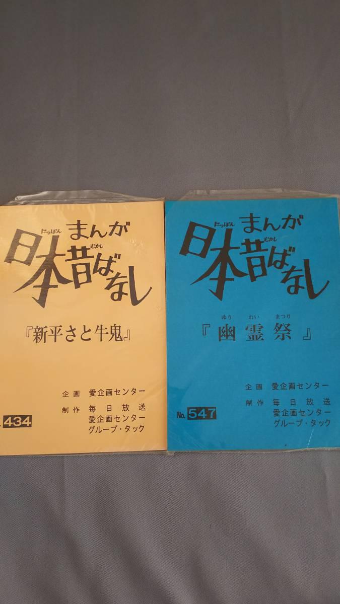 まんが日本昔ばなし 台本。(2冊セット)。『新平さと牛鬼』NO.434、『幽霊祭』NO.547、市原悦子、常田富士男。