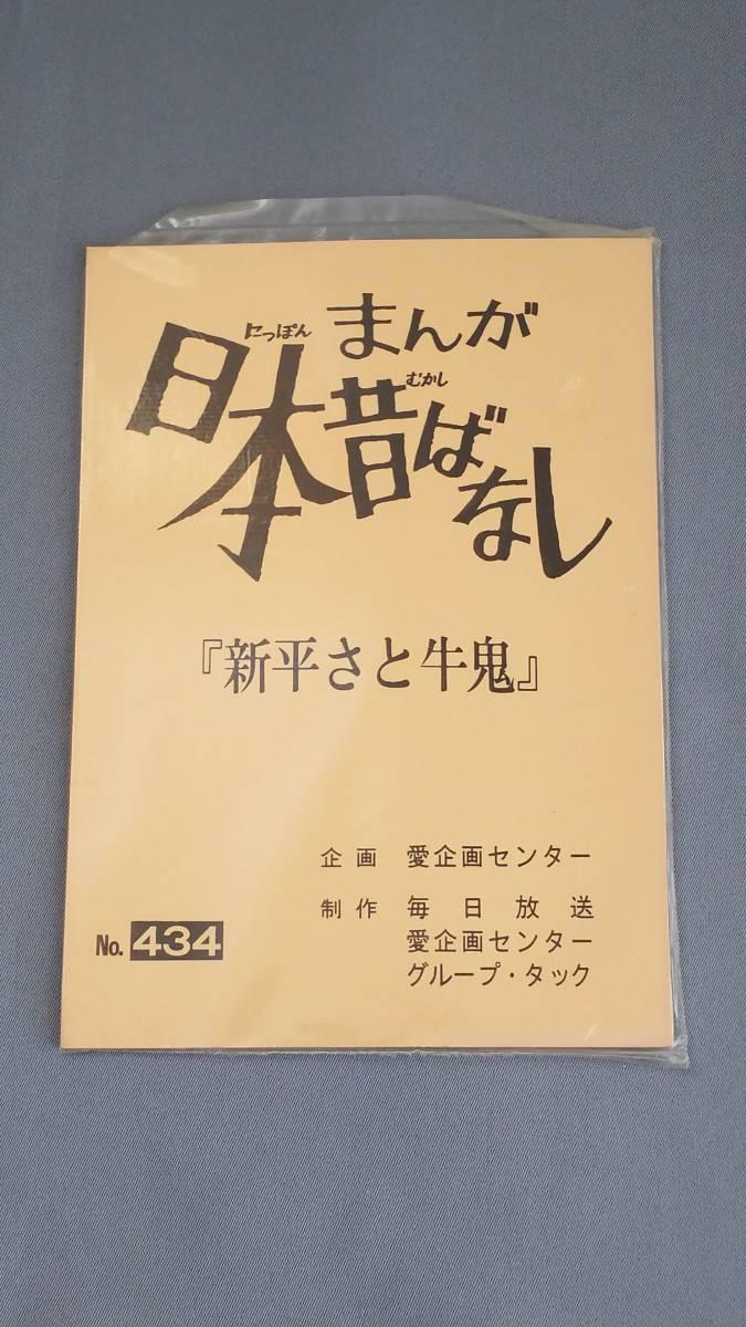 まんが日本昔ばなし 台本。(2冊セット)。『新平さと牛鬼』NO.434、『幽霊祭』NO.547、市原悦子、常田富士男。_画像3