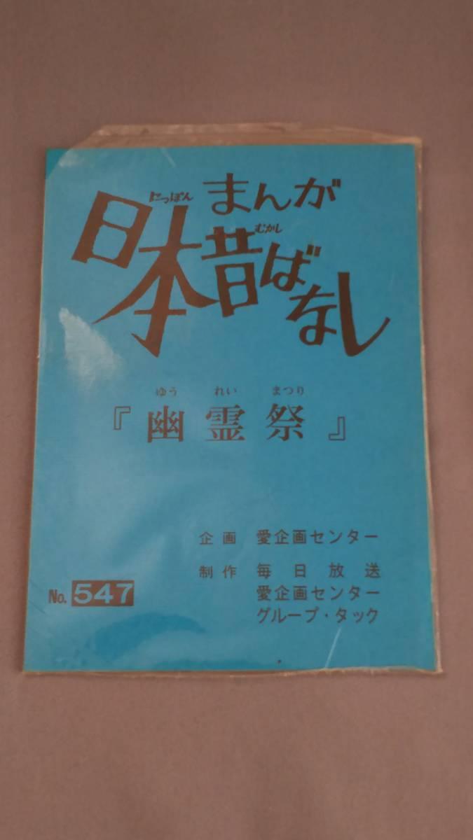 まんが日本昔ばなし 台本。(2冊セット)。『新平さと牛鬼』NO.434、『幽霊祭』NO.547、市原悦子、常田富士男。_画像5