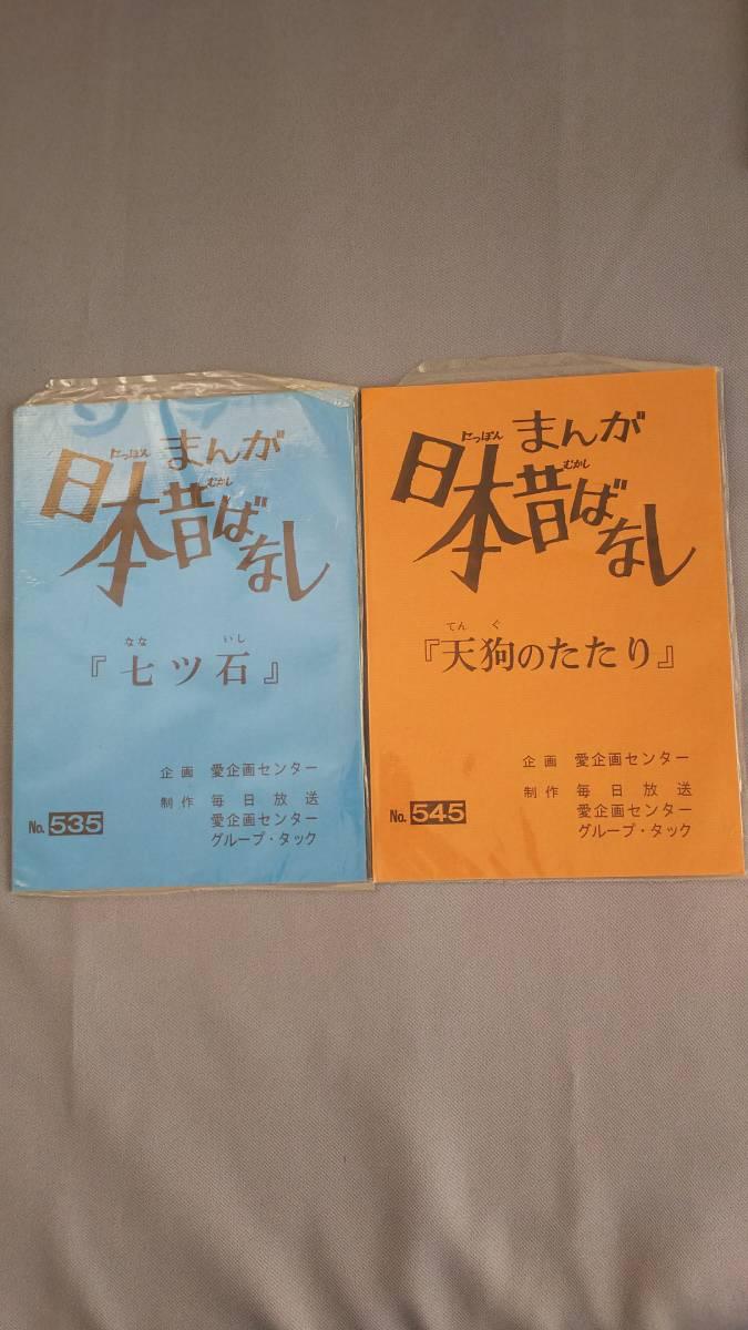 まんが日本昔ばなし 台本。(2冊セット)。『七ッ石』NO.535、『天狗のたたり』NO.545、市原悦子、常田富士男。