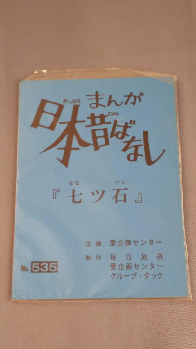 まんが日本昔ばなし 台本。(2冊セット)。『七ッ石』NO.535、『天狗のたたり』NO.545、市原悦子、常田富士男。_画像3