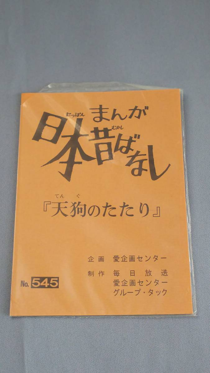まんが日本昔ばなし 台本。(2冊セット)。『七ッ石』NO.535、『天狗のたたり』NO.545、市原悦子、常田富士男。_画像4