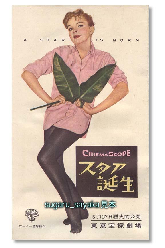 ジュディーガーランド/名作!【スタア誕生】1955年初版カラーチラシ/東京宝塚劇場