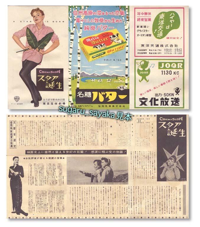 ジュディーガーランド/名作!【スタア誕生】1955年初版カラーチラシ/東京宝塚劇場_画像2