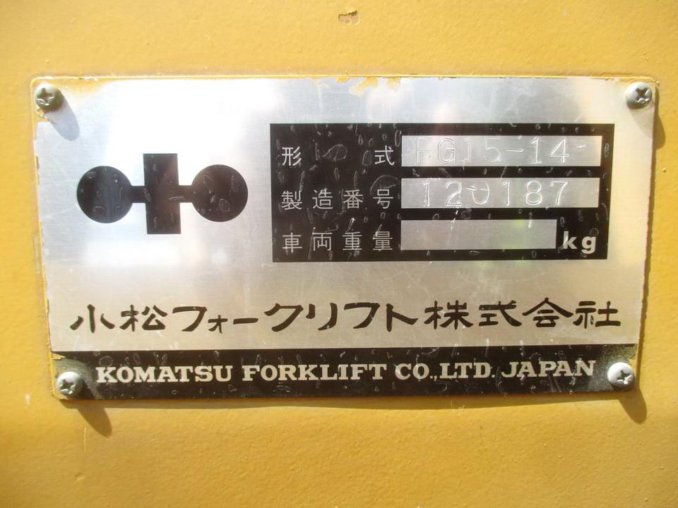 コマツ/KOMATSU 1.5tフォークリフト FG15-14■最大荷重1500kg 揚高0~4m ガソリンエンジン■後輪ノーパンク■フォーク巾100mm×長920mm_画像9