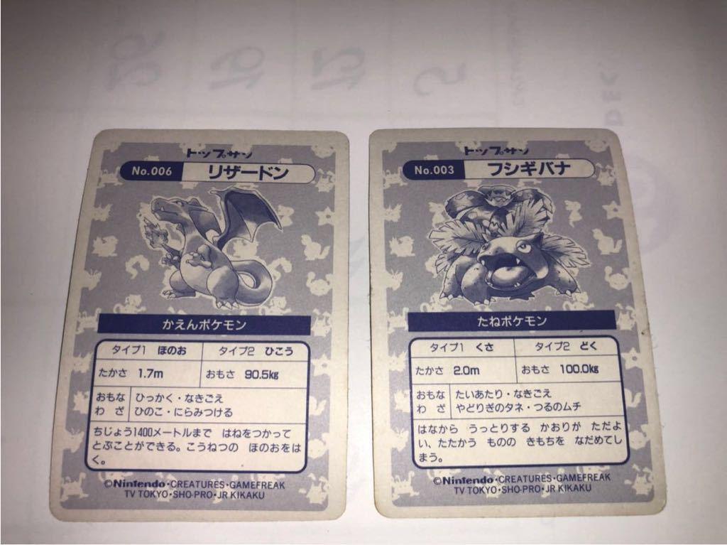 トップサン ポケモンシール キラ レア セット_画像6