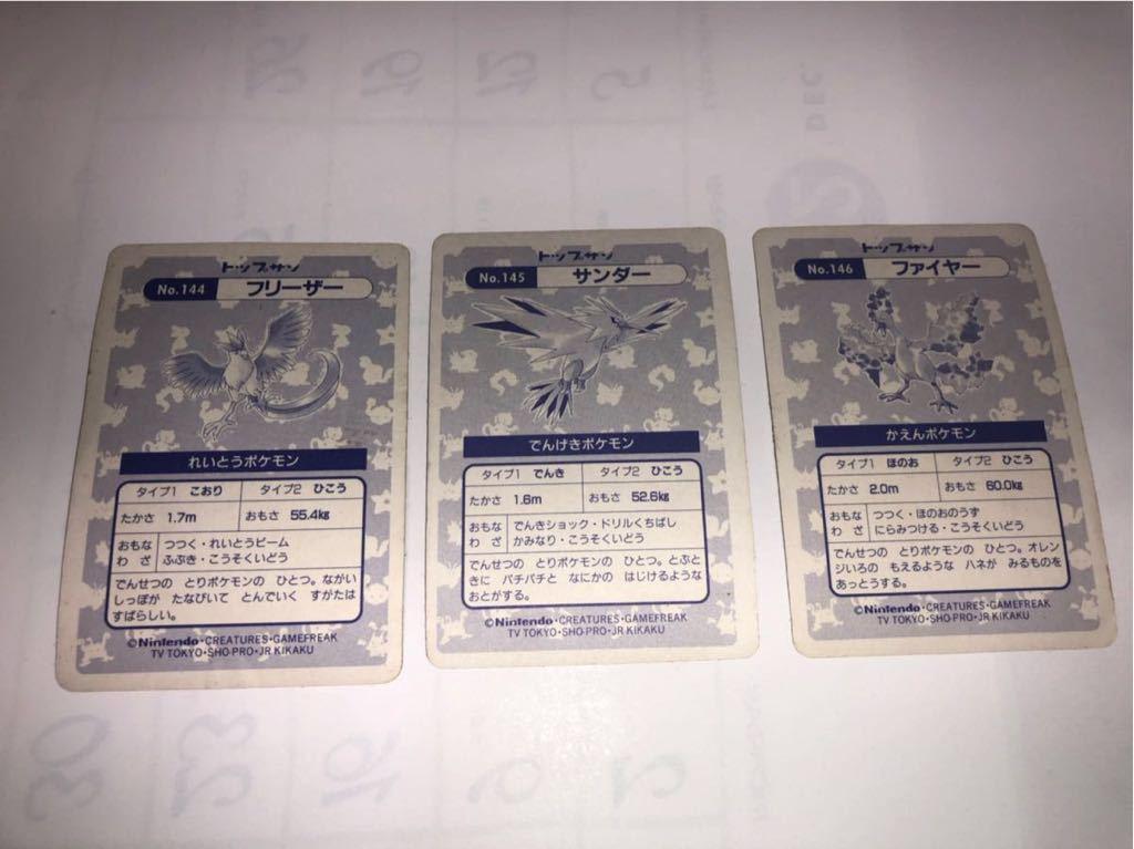 トップサン ポケモンシール キラ レア セット2_画像7