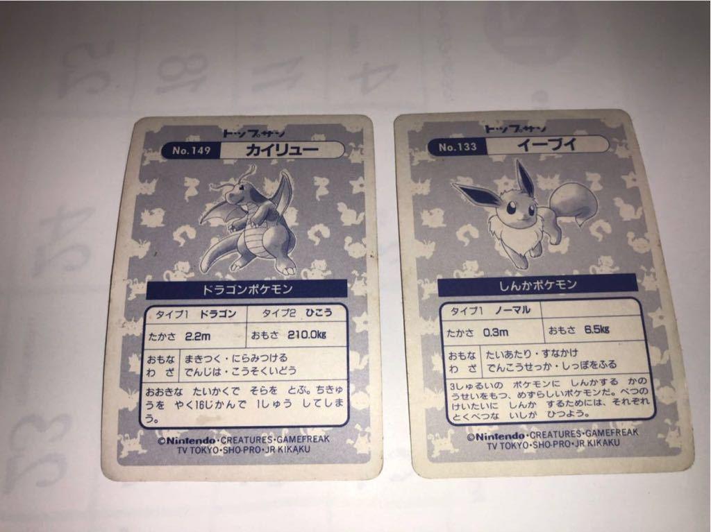 トップサン ポケモンシール キラ レア セット2_画像8