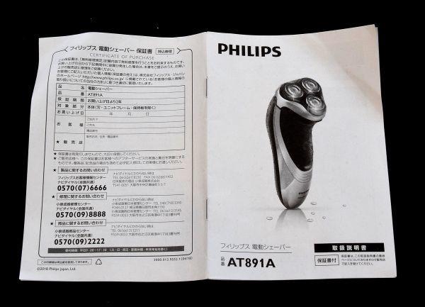 美品★フィリップス メンズシェーバー アクアタッチ AT891A_画像4