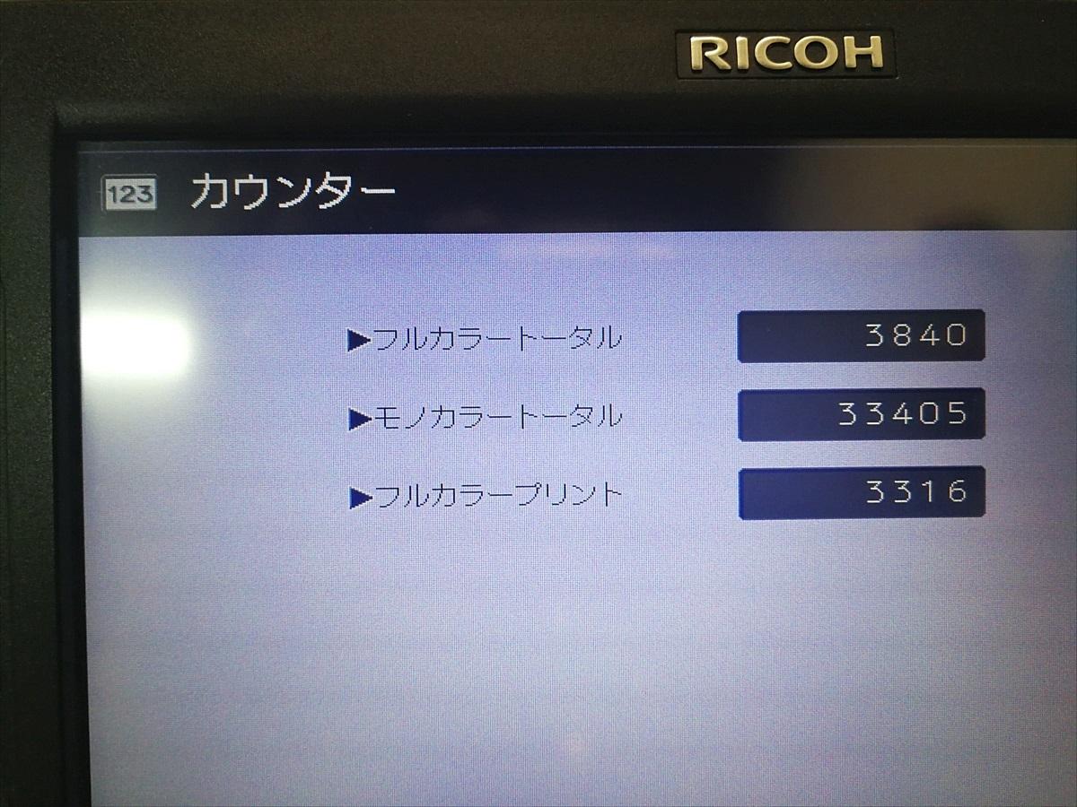 【カウンター:37,245枚】リコー/RICOH A3対応カラー複合機 MP C2503 SPF【ちょっと訳あり品】_画像4