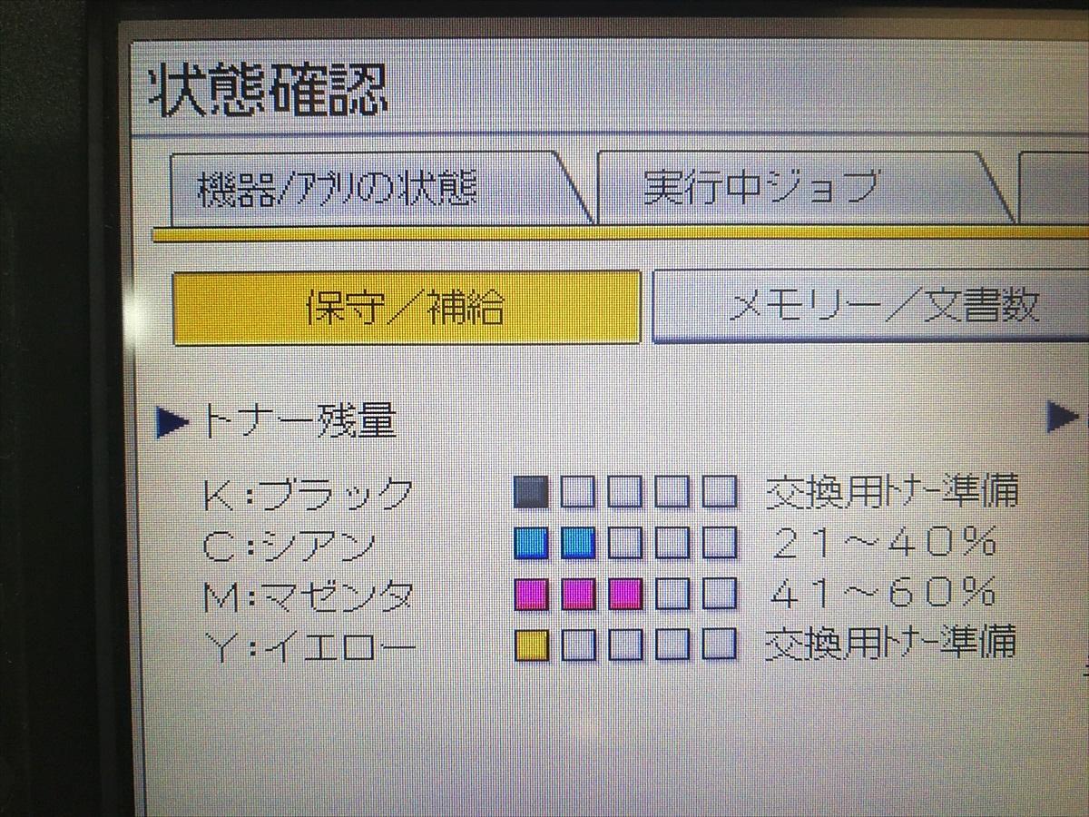 【カウンター:37,245枚】リコー/RICOH A3対応カラー複合機 MP C2503 SPF【ちょっと訳あり品】_画像5