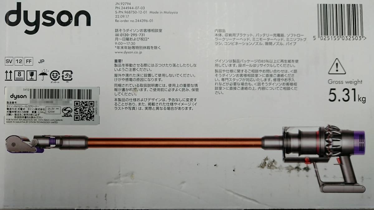 新品 未使用 Dyson Cyclone V10 Fluffy SV12FF ダイソン サイクロン コードレスクリーナー_画像4