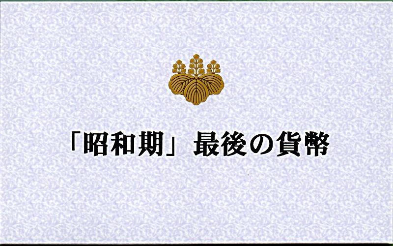 ◎ 昭和期最後の貨幣_画像3