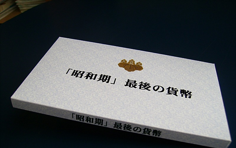 ◎ 昭和期最後の貨幣_画像4