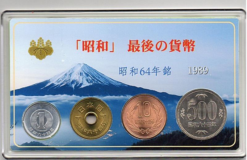 ◎ 昭和期最後の貨幣