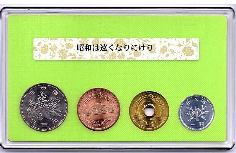 ◎ 昭和期最後の貨幣_画像2