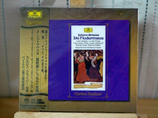 ESOTERIC●SACDクライバー/Jシュトラウス:喜歌劇『こうもり』全曲 バイエルン国立管 2SACD 名演 激レア★廃盤