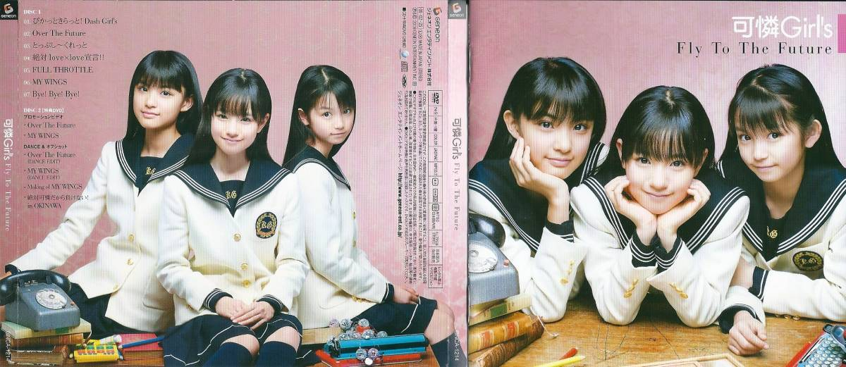 可憐Girl's 初回限定盤 Fly To The Future CD DVD付