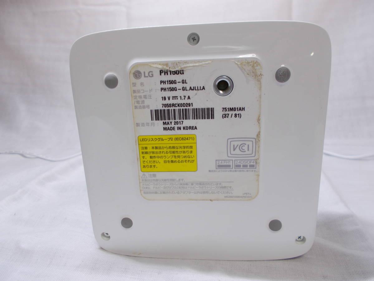 LG製プロジェクター/型番PH150G-GL/約2年使用美品/送料無料_画像3