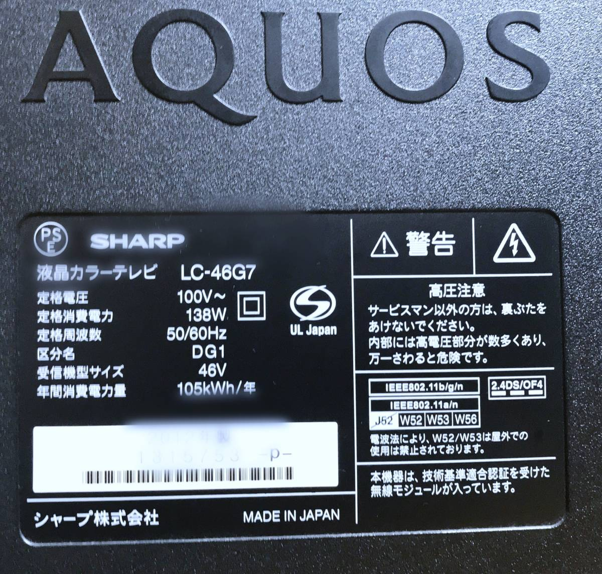 【LC-46G7☆画面分割/3D☆超美品】SHARP☆LED 3D AQUOS☆デジタル フルハイビジョン液晶T.V☆22型☆外付けHDD☆完動品!_画像10