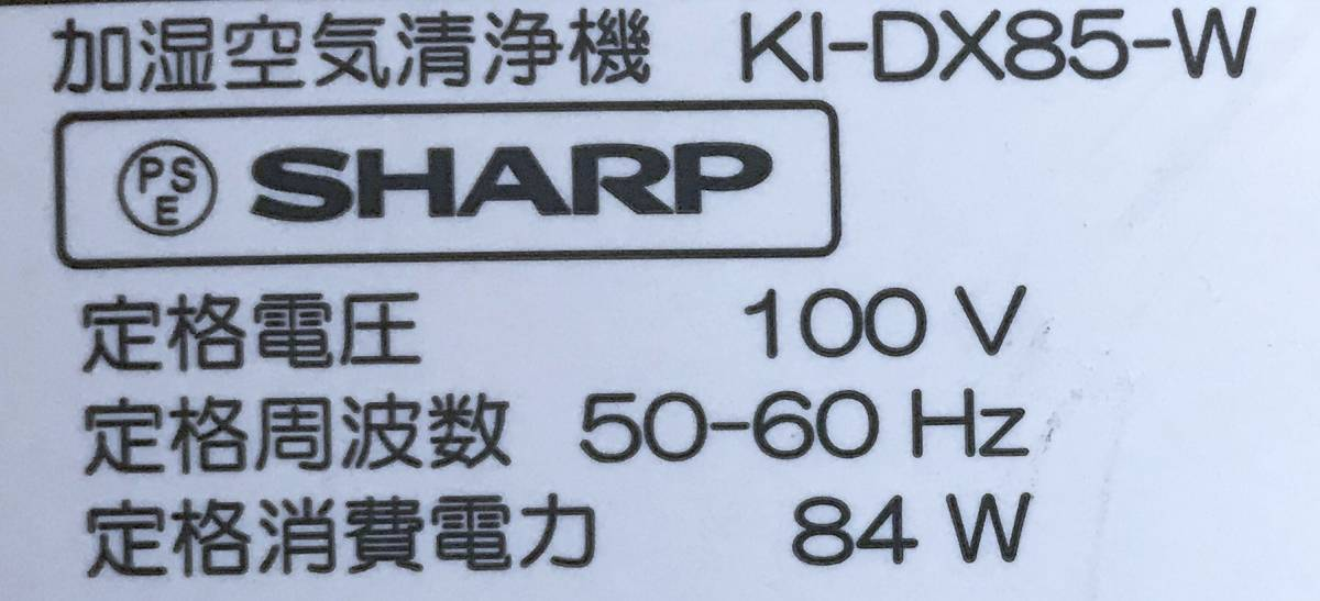 [KI-DX85-W* первоклассный очень красивый товар ]PM2.5 соответствует *SHARP* высококлассный увлажнение очиститель воздуха * высокая плотность