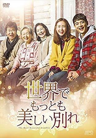 世界でもっとも美しい別れ DVD-BOX_画像1