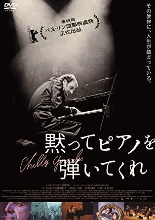 黙ってピアノを弾いてくれ [DVD]