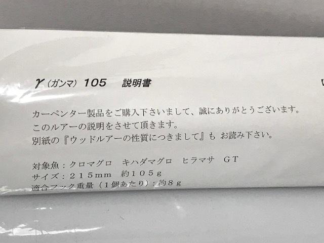 ★ 新品 未使用 人気カーペンタールアー 「 γ ガンマ ー 105 」 Big game キャスティング マグロ / ヒラマサ / ブリ / GT ★_画像3