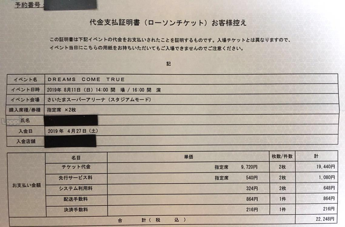 プレイガイド先行 DREAMS COME TRUE ドリカム ワンダーランド 2019 8/11 (日) さいたまスーパーアリーナ 2枚ペア